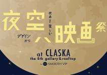 夜空ハ映画祭本日の開催のお知らせ