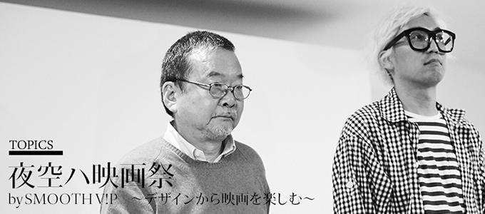 夜空ハ映画祭 by SMOOTH V!P