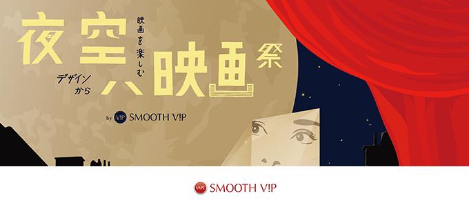 夜空は映画祭 by SMOOTH V!P | ~デザインから映画を楽しむ~