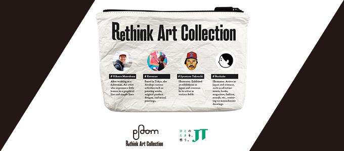 アートプロジェクト「Rethink Art Collection」が始動します。