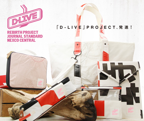 d-live project 発信!