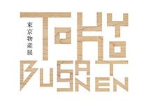 TOKYO BUSSANNTEN EVENT GUIDE