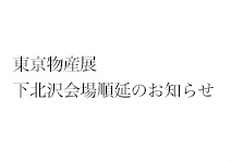 下北沢会場順延のお知らせ